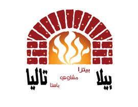 engabdelkader89 tarafından Design Logo in Arabic için no 17