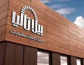 zidan1 tarafından Design Logo in Arabic için no 19