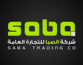 #34 for ReDesign a Logo for SABA Trading by mohamedabbass
