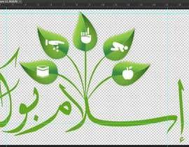 Nro 8 kilpailuun Logo Modification Arabic käyttäjältä elharery