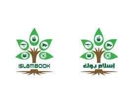 Nro 25 kilpailuun Logo Modification Arabic käyttäjältä amr9387