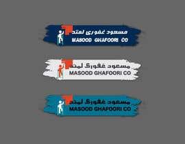 sousspub tarafından Design a Logo & Business Card için no 21