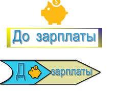 Nro 33 kilpailuun Разработка логотипа для микро финансовой организации. käyttäjältä serhiizhmud