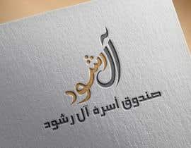 Nro 35 kilpailuun شعار صندوق آل رشود käyttäjältä ameeraanwar