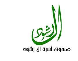 Nro 47 kilpailuun شعار صندوق آل رشود käyttäjältä aishaelsayed95