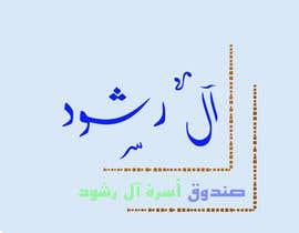 Nro 45 kilpailuun شعار صندوق آل رشود käyttäjältä mr7ba