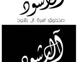 abeersaleh tarafından شعار صندوق آل رشود için no 29