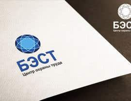 Nro 222 kilpailuun Разработка корпоративного образа käyttäjältä Logoexpert1986