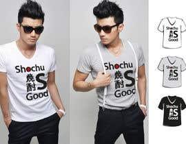 nº 40 pour Design a T-shirt: Shochu is good. par tomazperkovic