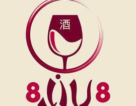 Nro 20 kilpailuun Logo Design for wine merchant selling to china käyttäjältä Leugim83