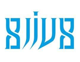 Nro 13 kilpailuun Logo Design for wine merchant selling to china käyttäjältä DACM312