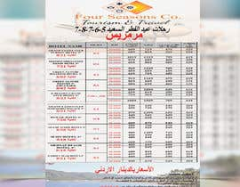 AhamedAntur tarafından Design a Flyer for travel agency için no 6