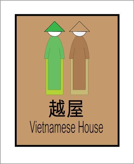 "Penyertaan Peraduan #                                        74                                      untuk                                         Design a Logo for Vietnamese restaurant named ""越屋 Vietnamese House"""