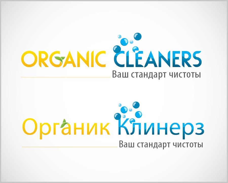 Konkurrenceindlæg #36 for Design a Logo for Organic Cleaners