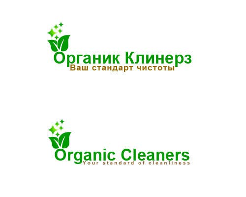 Konkurrenceindlæg #78 for Design a Logo for Organic Cleaners