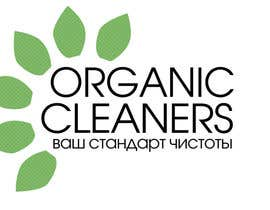 #70 for Design a Logo for Organic Cleaners af RustyDrill