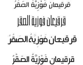 #23 for Design a Logo in Arabic text by abdothedark