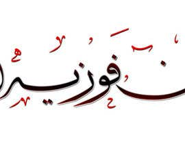 #22 for Design a Logo in Arabic text by sharaf47