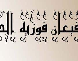 #20 for Design a Logo in Arabic text by hamdiank