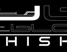 nº 92 pour Design a Logo for JetBlack eShishas par adityajoshi37