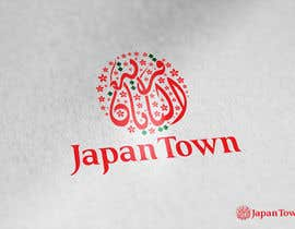 #127 for Design an Arabic Logo for JapanTown by Particle