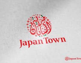 Nro 127 kilpailuun Design an Arabic Logo for JapanTown käyttäjältä Particle