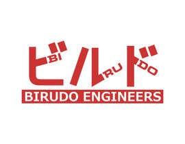 Nro 30 kilpailuun Design a Logo käyttäjältä JedBiliran