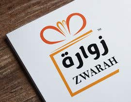 Abdo7894 tarafından Design a logo in Arabic and English için no 17