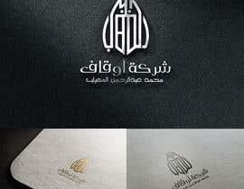 Nro 36 kilpailuun Involvement Logo käyttäjältä talgworlddesign