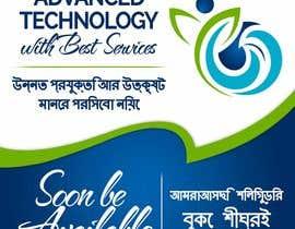 Nro 66 kilpailuun Design a billboard for outdoor campaign käyttäjältä jawadbhatty