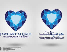 "#42 for Design a Logo - for a website/project - ""The Diamond in the Heart"" by hasilhassaan"