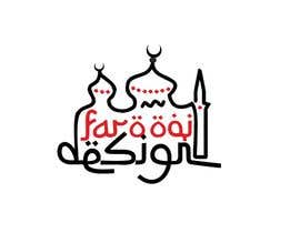 #23 cho Design a Logo for Farooqi Design bởi Orlowskiy