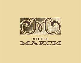 Nro 21 kilpailuun Разработка логотипа для ателье. käyttäjältä Kuzyajr