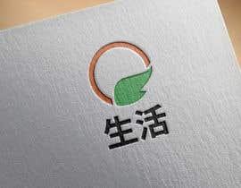 Nro 5 kilpailuun Design a Logo käyttäjältä bluedesign1234