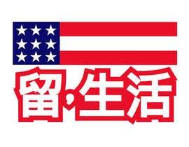 Nro 179 kilpailuun Design a Logo käyttäjältä koeswandi