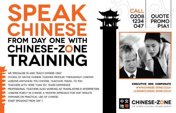 Contest Entry #                                        123                                      for                                         Flyer Design for Executive Chinese language training
