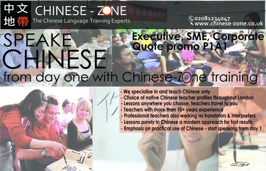 Contest Entry #                                        36                                      for                                         Flyer Design for Executive Chinese language training