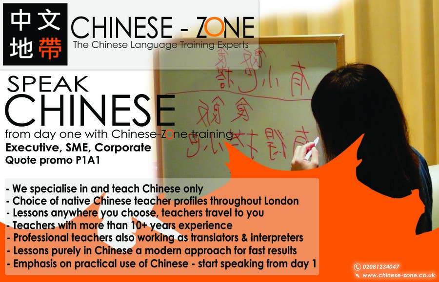 Contest Entry #                                        19                                      for                                         Flyer Design for Executive Chinese language training