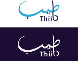 "#50 for Arabic Logo For ""Thiib.com"" by MoncefDesign"