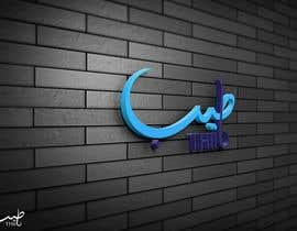 """Nro 55 kilpailuun Arabic Logo For """"Thiib.com"""" käyttäjältä MoncefDesign"""
