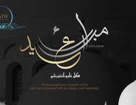 Nro 2 kilpailuun Design for Eid Holidays käyttäjältä nmdxb7