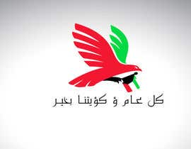 #5 for Design a Logo for Kuwait National Day by messileo27