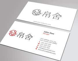 #37 for Design two collections of logos and related business cards for e-business in China. by HammyHS