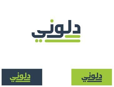 MFaizDesigner tarafından Design collective funding logo için no 75