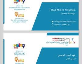 OzrenC tarafından Design a Business Card Arabic and English için no 16