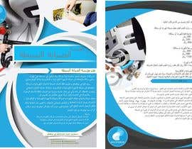 Nro 24 kilpailuun design a brochure for electricity and plumbing small business käyttäjältä tarekhfaiedh