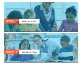 Nro 1 kilpailuun Design 2 Banners for tutoring website. käyttäjältä waqas17