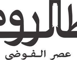 #5 untuk Logo Design for Online RTS Game Logo ( Logo will be Arabic ) oleh zaidun