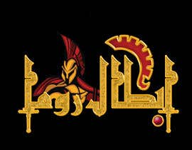 #39 untuk Logo Design for Online RTS Game Logo ( Logo will be Arabic ) oleh junaidaf