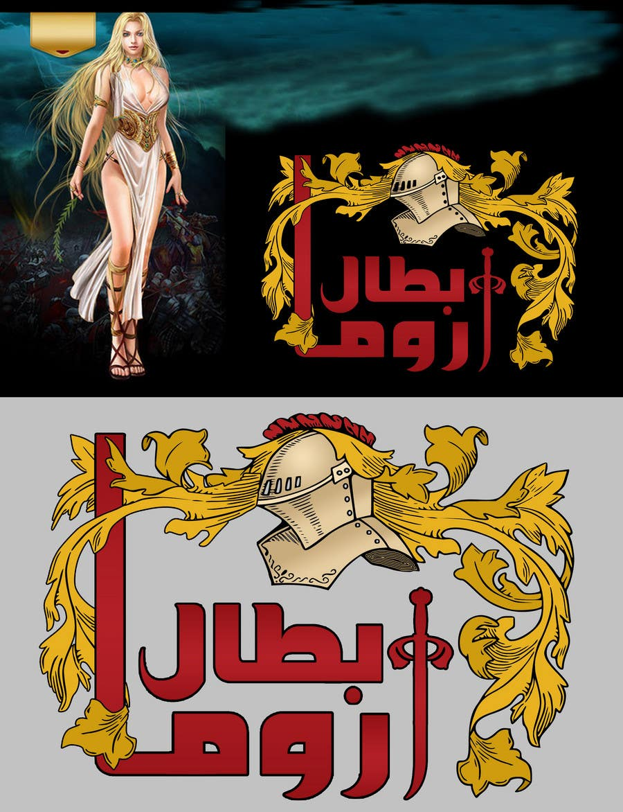 Proposition n°                                        47                                      du concours                                         Logo Design for Online RTS Game Logo ( Logo will be Arabic )